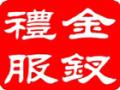 泉州礼服主持人服装演出服礼仪旗袍租赁工作室 金钗礼服