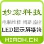 汕头电脑维修,汕头LED显示屏维修及零售批发,汕头电脑配件