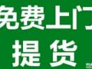 上海添腾物流有限公司