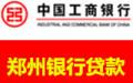 郑州贷款|郑州信用贷款|郑州银行贷款|郑州抵押贷款