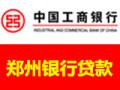 郑州汽车抵押贷款|郑州押车贷款|郑州不押车贷款