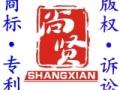 苏州吴江商标注册,版权登记流程,专利申请流程