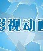 上海影视后期培训强化学习,宝山Maya动漫培训学校