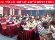 中医(专长)医师资格证考试|报名|培训|条件