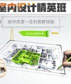 上海室内手绘表现培训课程
