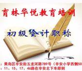 黄岛专业会计培训尽在育林华悦教育