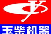 广西玉柴机器股份有限公司介绍