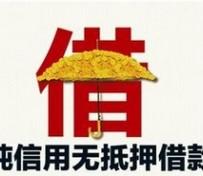广州私人借贷公司
