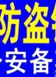 秦皇岛专业开锁换,锁芯公安备案110联动