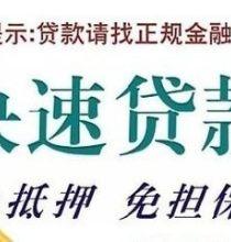 【广州私人应急快速借款|快速贷款|2小时放款】