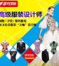 上海服装制版培训 学实用技能做高薪金领