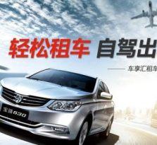 天津市南开区便宜的租车公司哪家好?