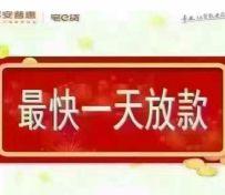 武汉房产抵押贷款-宅E贷
