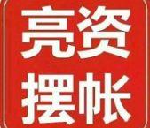 北京摆账亮资资金证明哪家公司办理