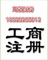重庆公司注册 代理记账 道路运输代办