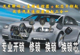 石景山开锁公司电话13522865002换锁芯 汽