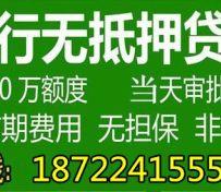 天津房屋抵押贷款让你的资金贷