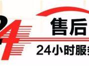 欢迎进入南京大金空调售后服务网站=维修中心