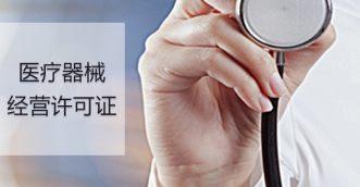 上海医疗器械公司注册注意事项