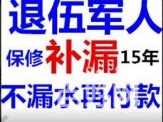 桂林市较早的一家防水公司.桂林振鑫防水补漏
