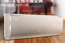U雅-II变频空调1.5P