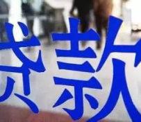 深圳宝安贷款公司上班贷服务