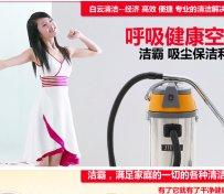 洁霸吸尘器BF501干湿吸尘
