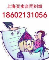 上海宝山合同纠纷律师