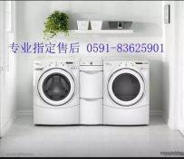 福州小天鹅洗衣机维修 预约