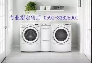 福州小天鹅洗衣机维修 预约 快捷 服务