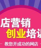 上海运营推广培训机构,宝山网络运营培训行业大师