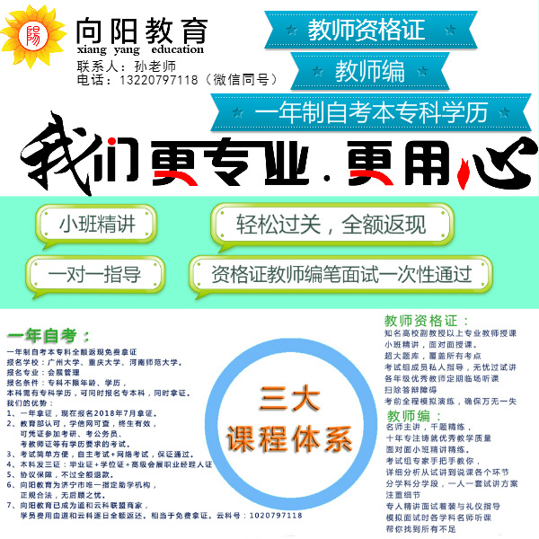 济宁市成人自考本科文凭_全额返现【济宁向阳教育】