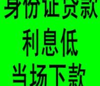 武汉身份证贷款