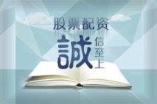 最大的北京股票配资公司