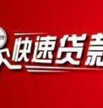 【广州贷款需要什么资料|要走什么流程】