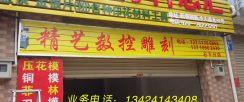 广州喷绘招牌哪家好