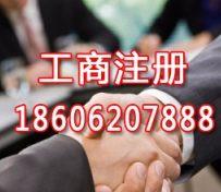 苏州专业工商注册 代理记账