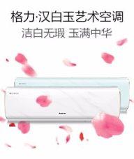 北京格力空调售后维修