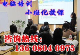 成都成华区青羊区锦江区电脑培训中心优惠报名