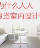 上海室内设计师培训学院,宝山知名的室内设计学校