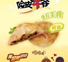 哈皮牛爷-黄金脆皮烧饼