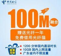 100M送光纤一年