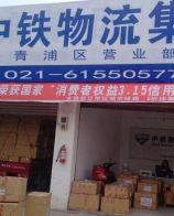 青浦区电瓶车托运,摩托车托运,行李托运打包怎么计费