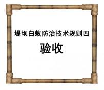 堤坝白蚁防治技术规则四:验收