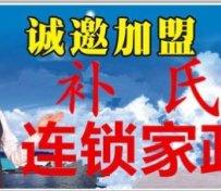 深圳补氏加盟创业