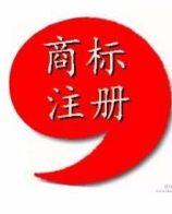 北京商标注册哪家好