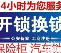济南旅游路开锁公司更换保险柜