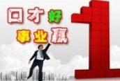 重庆演讲培训学校分享沟通技巧