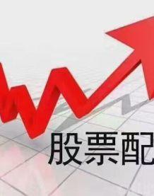 股票配资平台公司