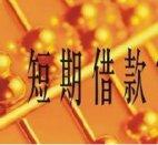 广州汽车短期贷款